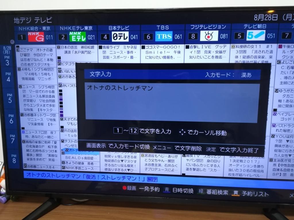 f:id:tatsu-n:20170823205828j:plain