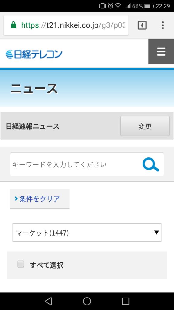 f:id:tatsu-n:20180404224845p:plain