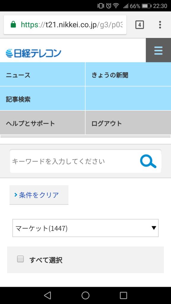 f:id:tatsu-n:20180404224851p:plain