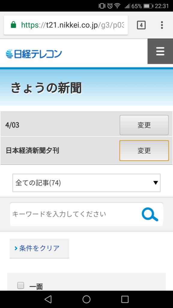 f:id:tatsu-n:20180404224900p:plain