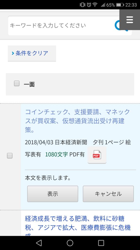 f:id:tatsu-n:20180404224912p:plain