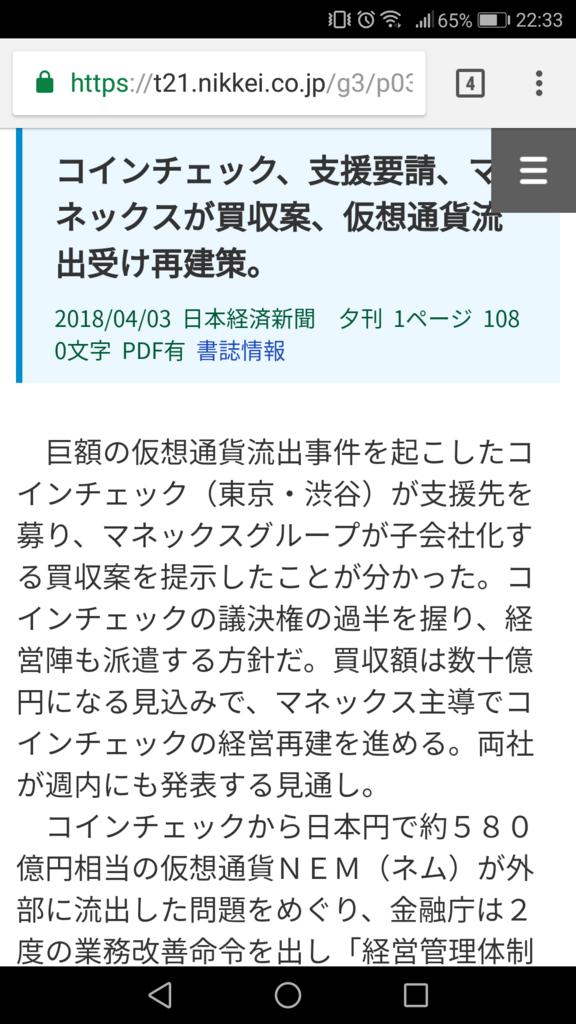 f:id:tatsu-n:20180404224917p:plain