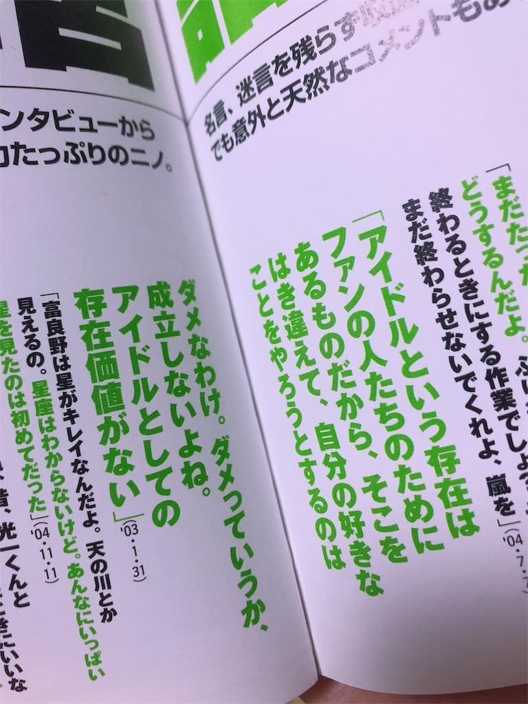f:id:tatsu516azumi:20180412034305j:image