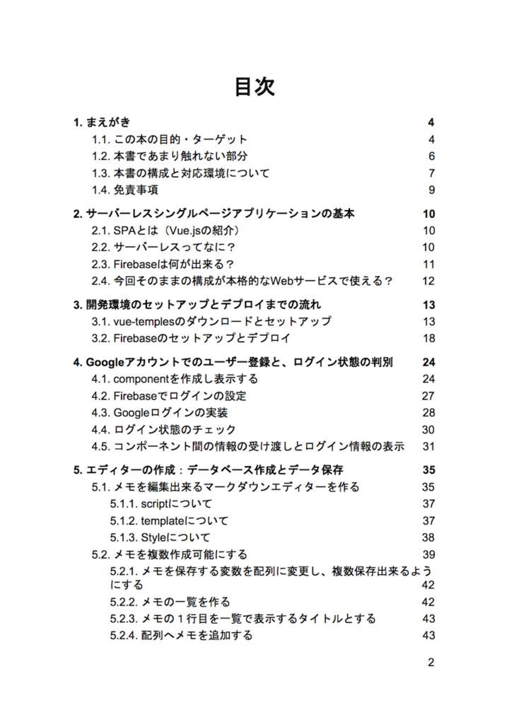 f:id:tatsuaki_w:20180204230044p:plain