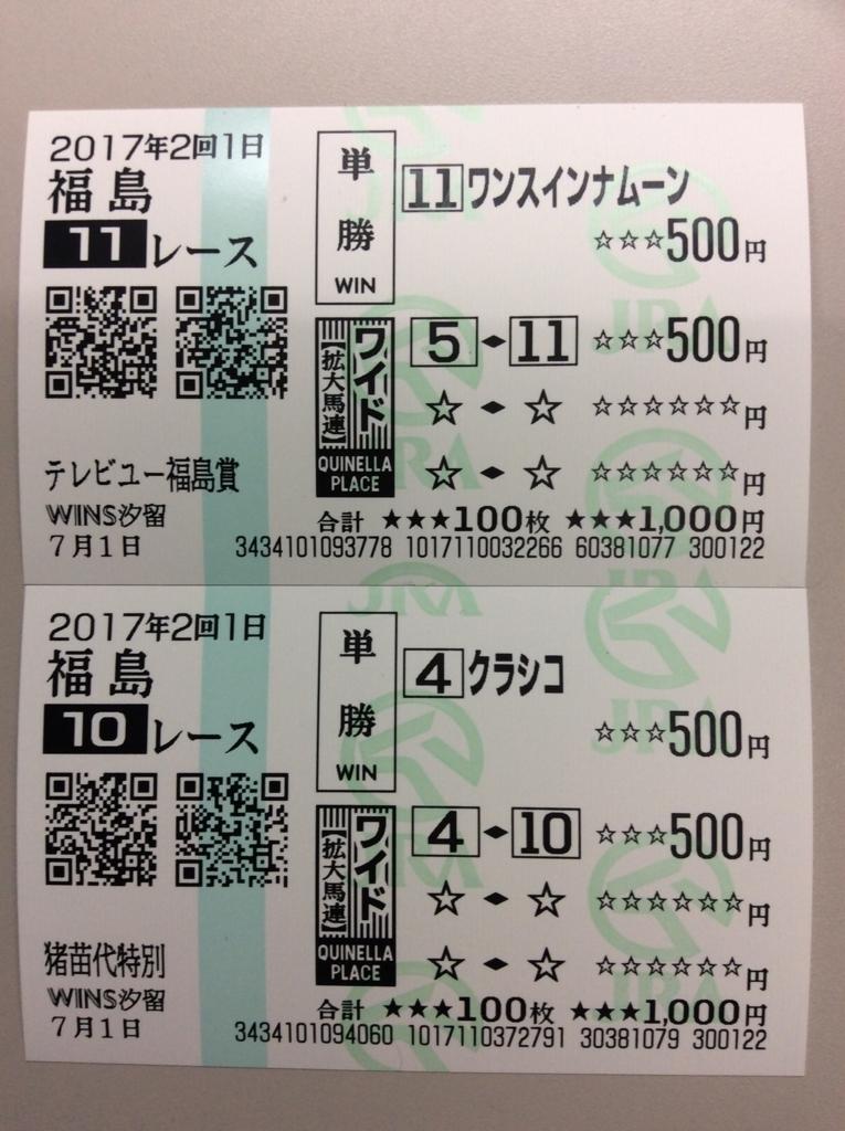 f:id:tatsuburo:20170704043849j:plain