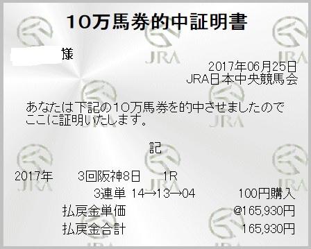 f:id:tatsuburo:20170710121924j:plain