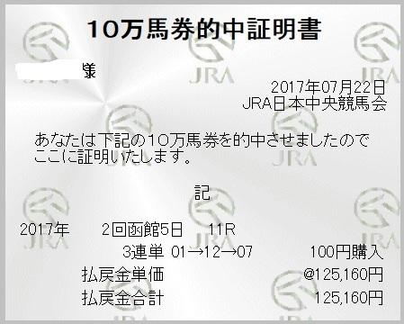f:id:tatsuburo:20170725102747j:plain