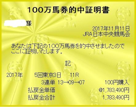 f:id:tatsuburo:20171113213144j:plain