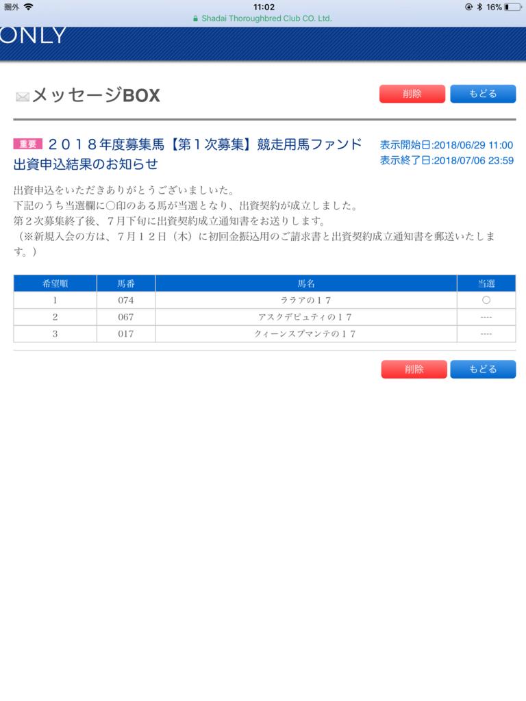 f:id:tatsuburo:20180702012025p:plain