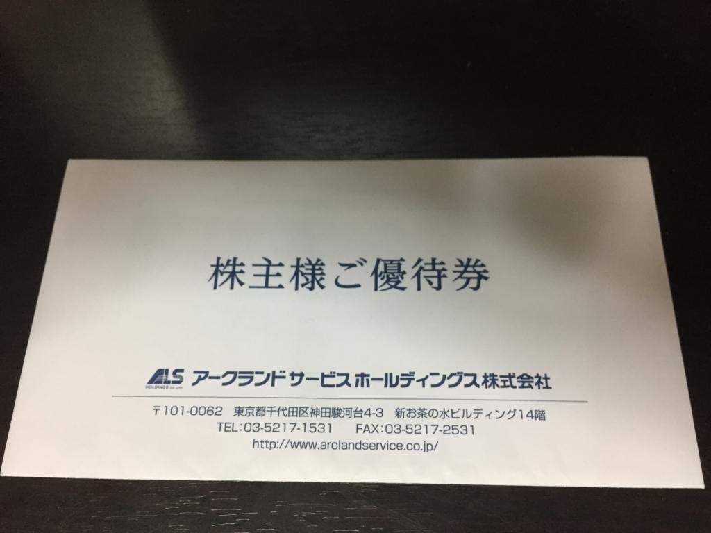 f:id:tatsuhiko222:20170913175611j:plain