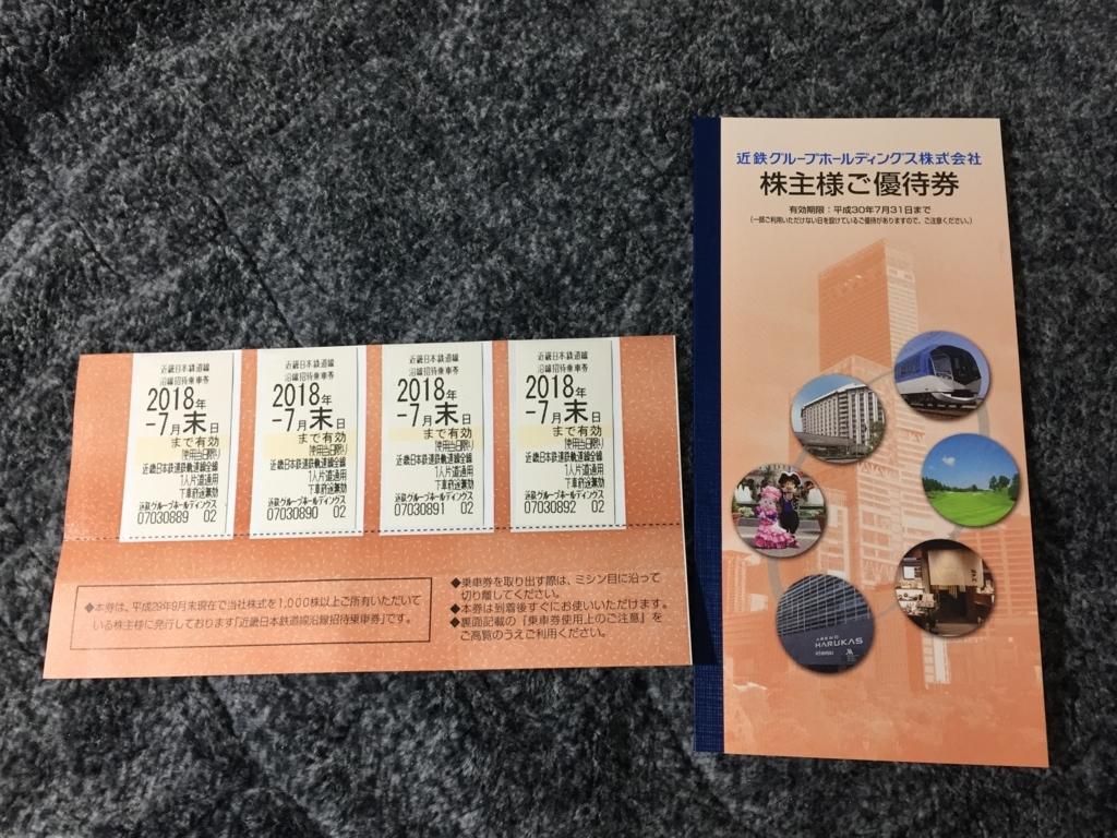 f:id:tatsuhiko222:20180103180807j:plain