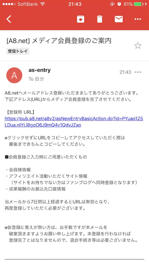 f:id:tatsuki1122-x-m194:20170612045358p:image