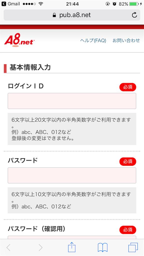 f:id:tatsuki1122-x-m194:20170612050023p:image