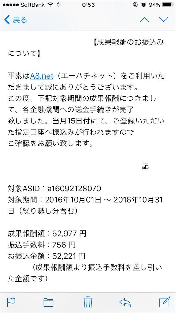 f:id:tatsuki1122-x-m194:20170612053500j:image