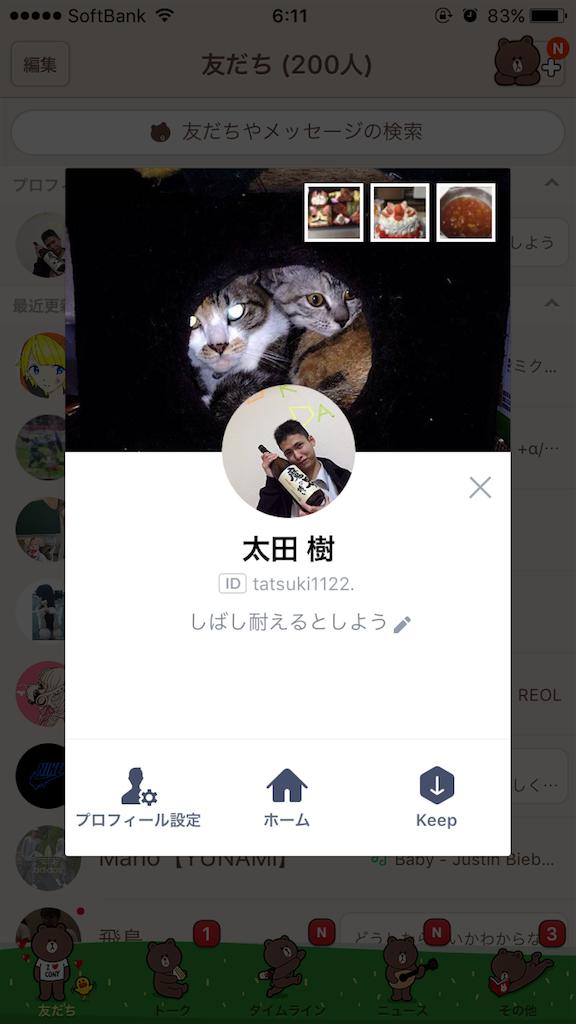 f:id:tatsuki1122-x-m194:20170612061136p:image