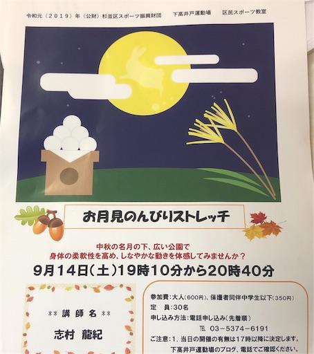 f:id:tatsuki52510:20190917224413j:image