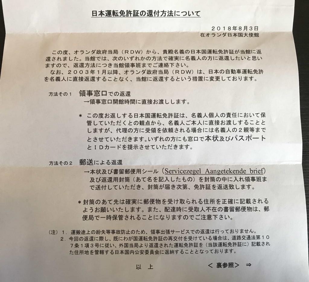 在オランダ大使館からの免許証保管についての手紙