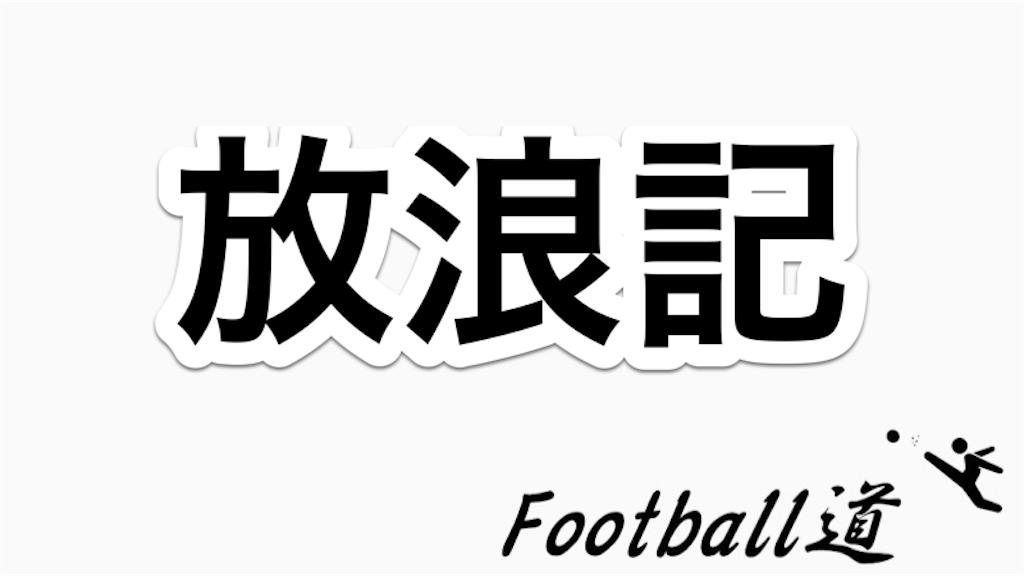 f:id:tatsuki_11_13:20181114224930p:image