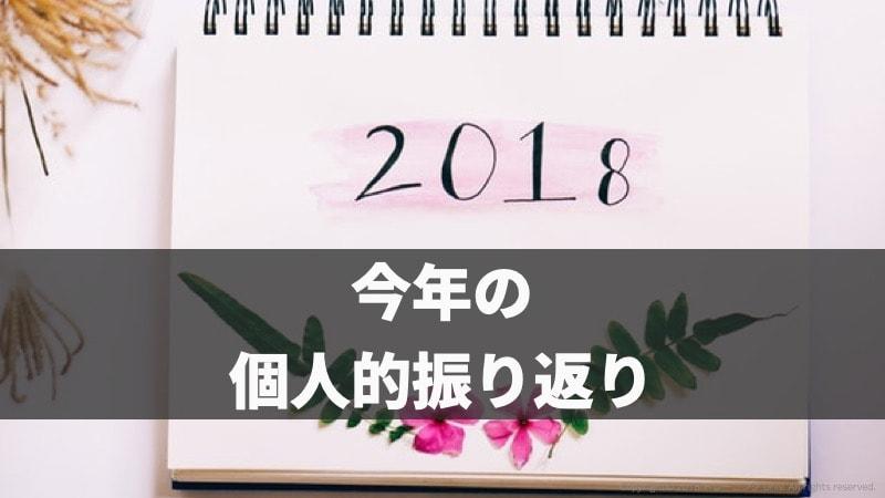 f:id:tatsuki_11_13:20190102034411j:plain