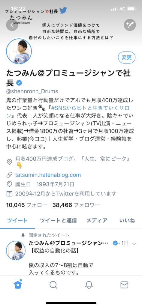 f:id:tatsumindrums:20181014162336p:plain
