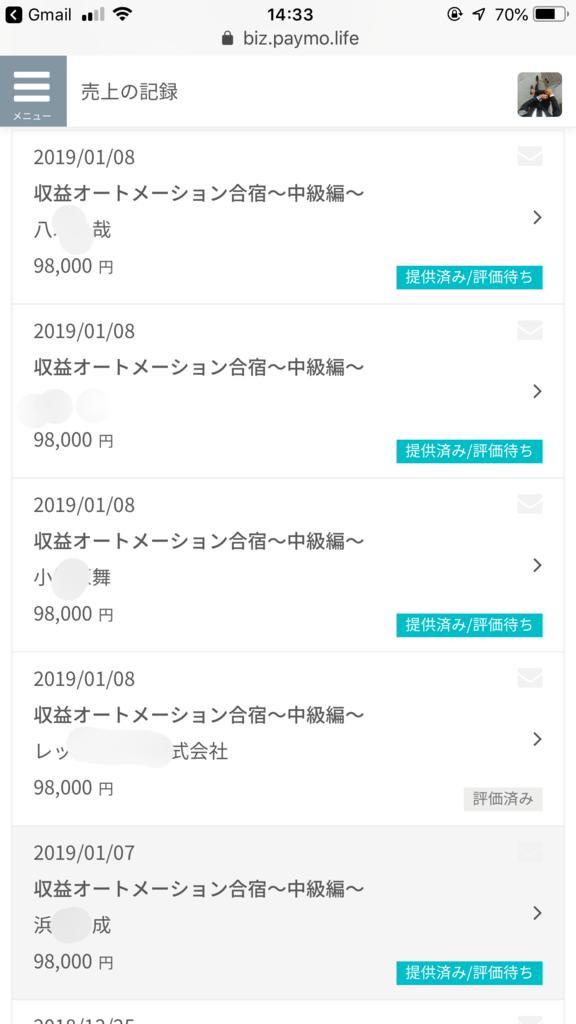 f:id:tatsumindrums:20190114143746p:plain
