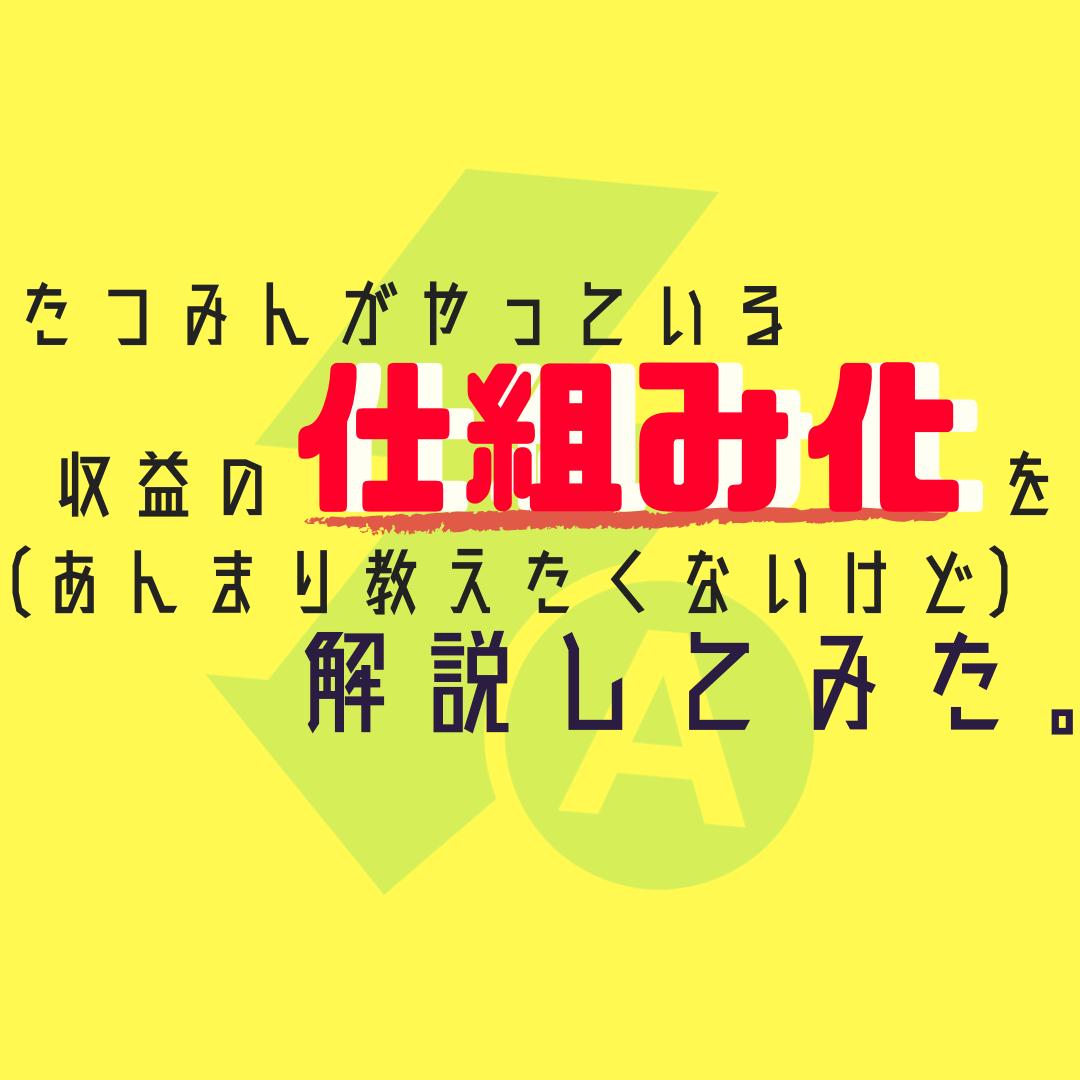 f:id:tatsumindrums:20190419211045p:plain
