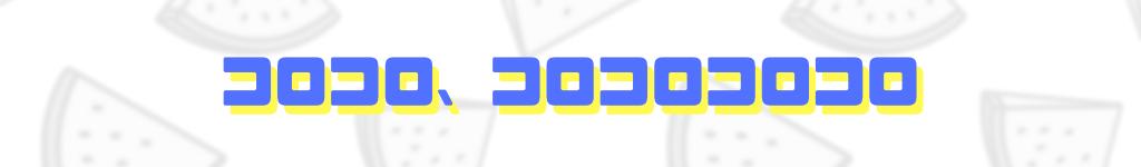 f:id:tatsumindrums:20190724211528p:plain
