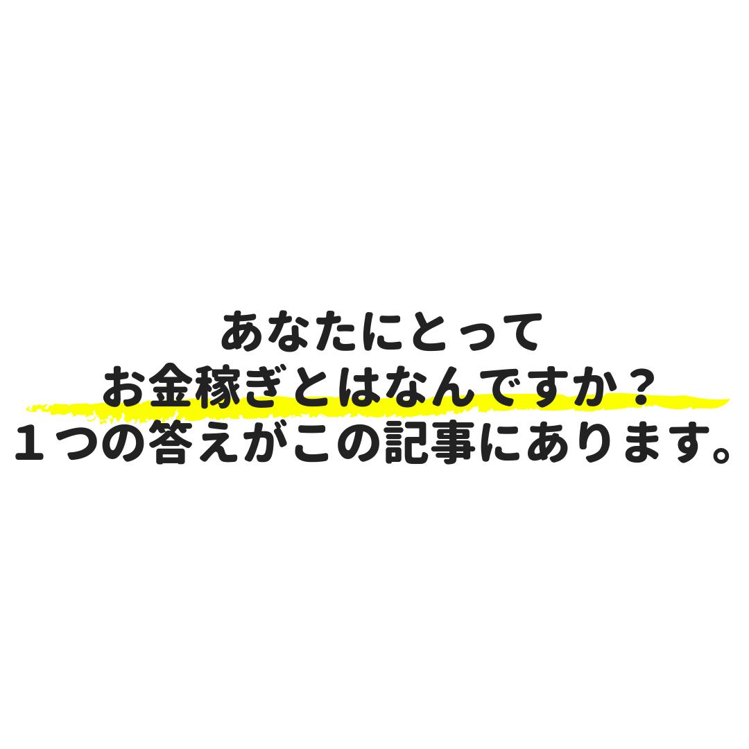 f:id:tatsumindrums:20190826214913p:plain