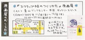 f:id:tatsumine:20051027174908j:image