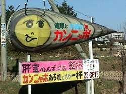 f:id:tatsumine:20061105131438j:image