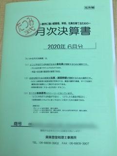 f:id:tatsumix:20200721234108j:plain