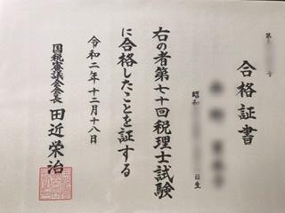 f:id:tatsumix:20201219154850j:plain