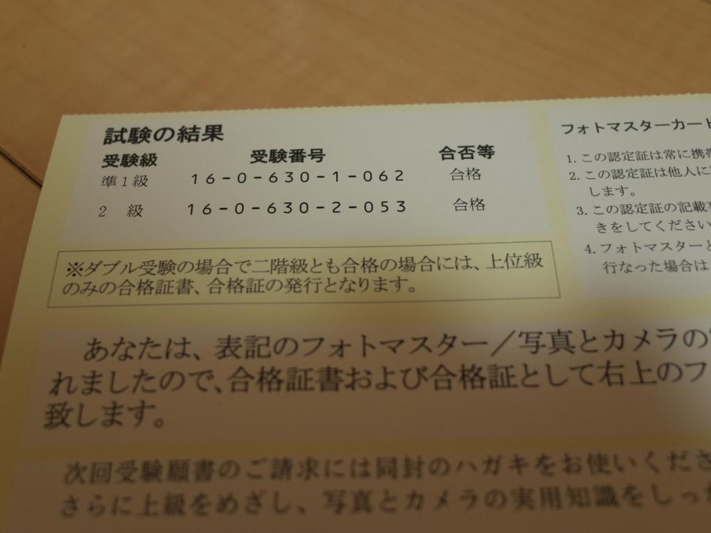 f:id:tatsumo77:20170514103502j:plain