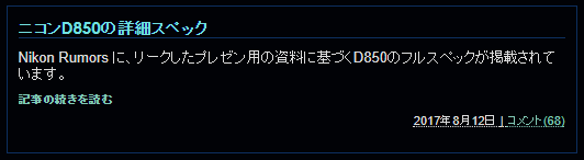 f:id:tatsumo77:20170917181613p:plain