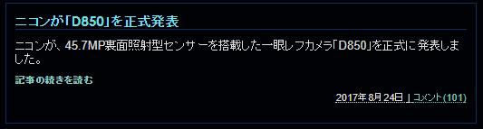 f:id:tatsumo77:20170917192533p:plain
