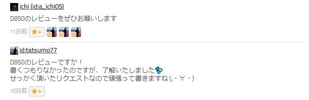 f:id:tatsumo77:20170922180204p:plain
