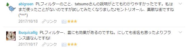 f:id:tatsumo77:20171022134838p:plain