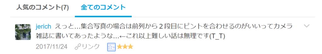 f:id:tatsumo77:20171202120249p:plain