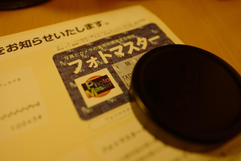 f:id:tatsumo77:20171223102634j:plain