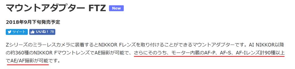 f:id:tatsumo77:20180828215711p:plain