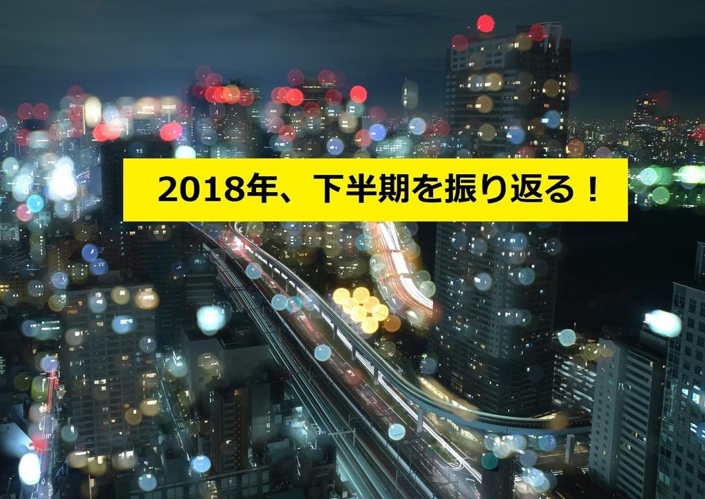 f:id:tatsumo77:20181228110435j:plain