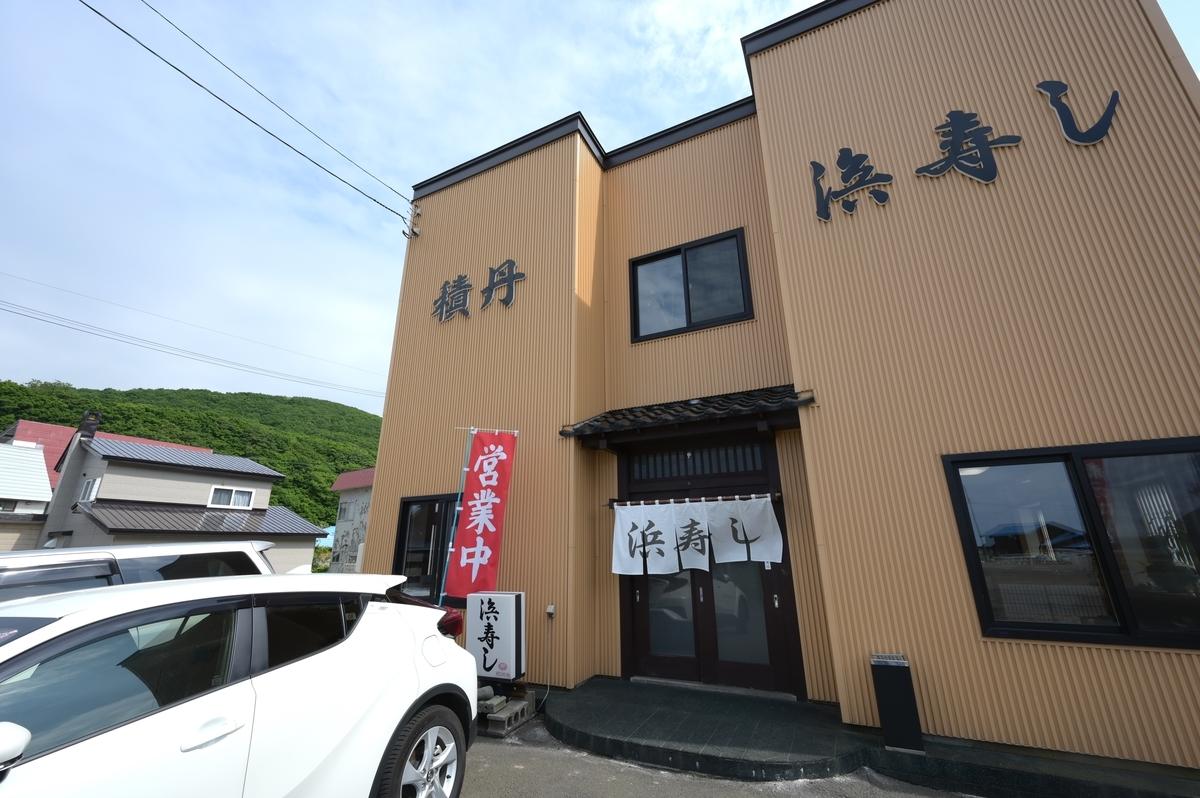 f:id:tatsumo77:20190621200217j:plain