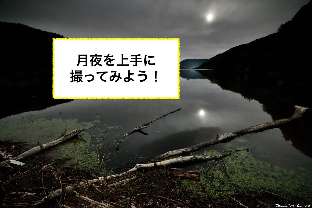 f:id:tatsumo77:20190907165223j:plain