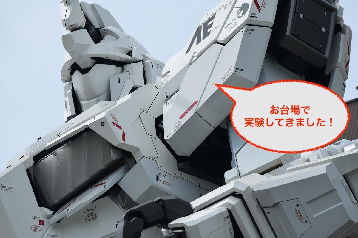 f:id:tatsumo77:20200822203811j:plain