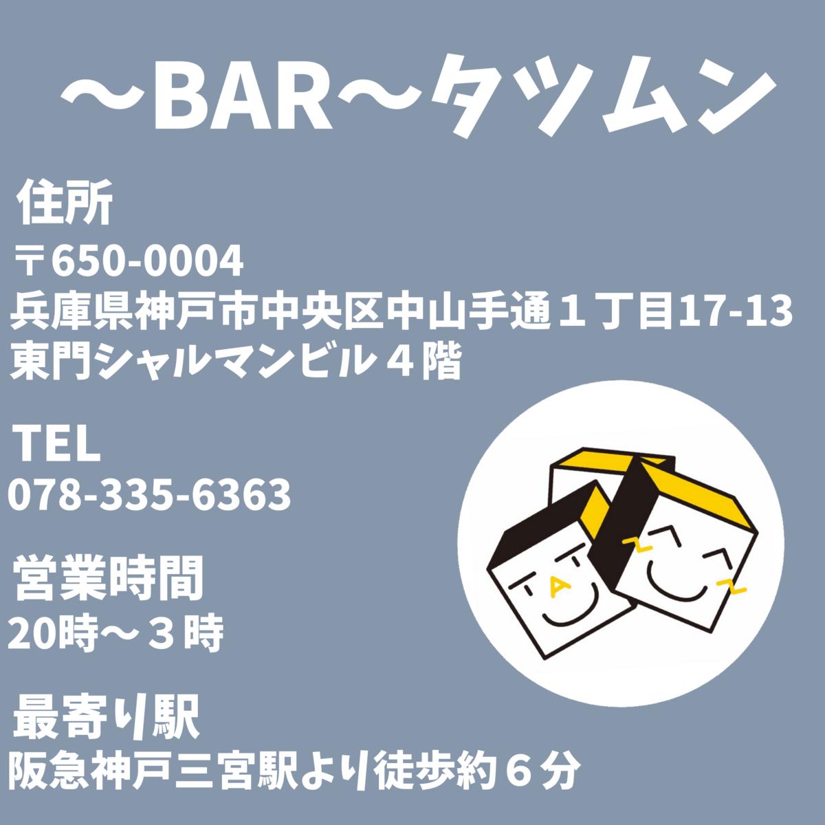f:id:tatsumun:20210122183327p:plain