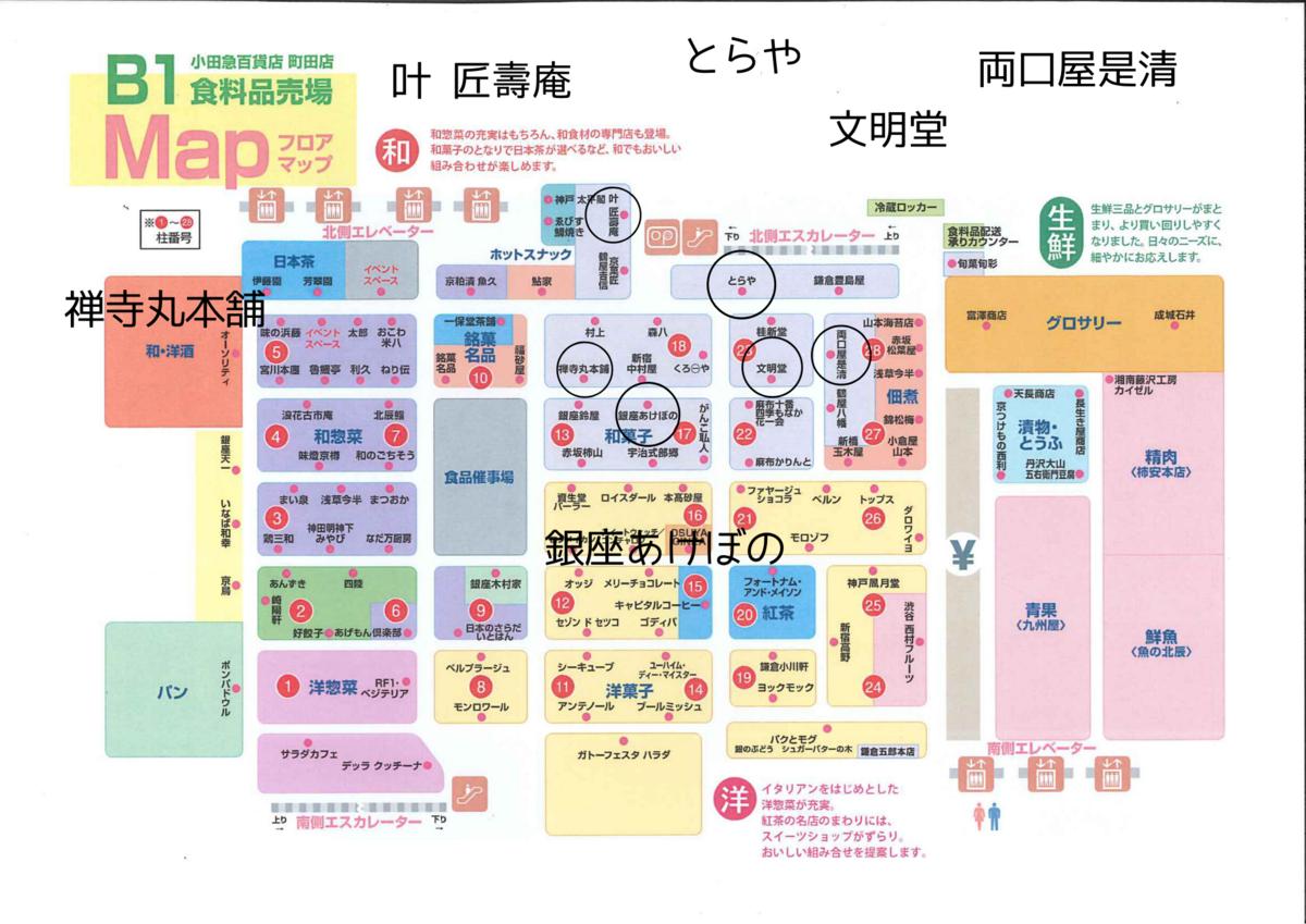 小田急百貨店町田店のB1Fで水ようかんが購入できる各店舗の配置図