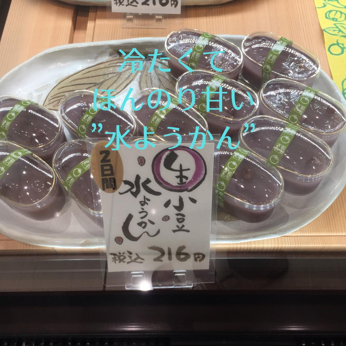小田急百貨店町田店のB1Fにある有名店舗を紹介するための水ようかんのイメージ画像