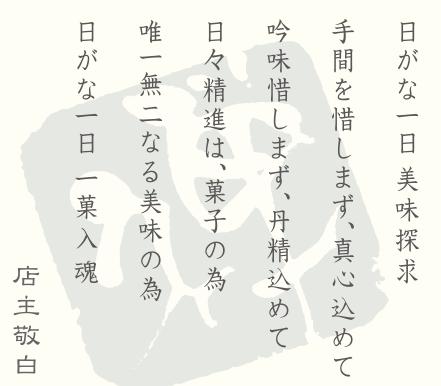 禅寺丸本舗の公式サイトから引用した店舗挨拶の画像