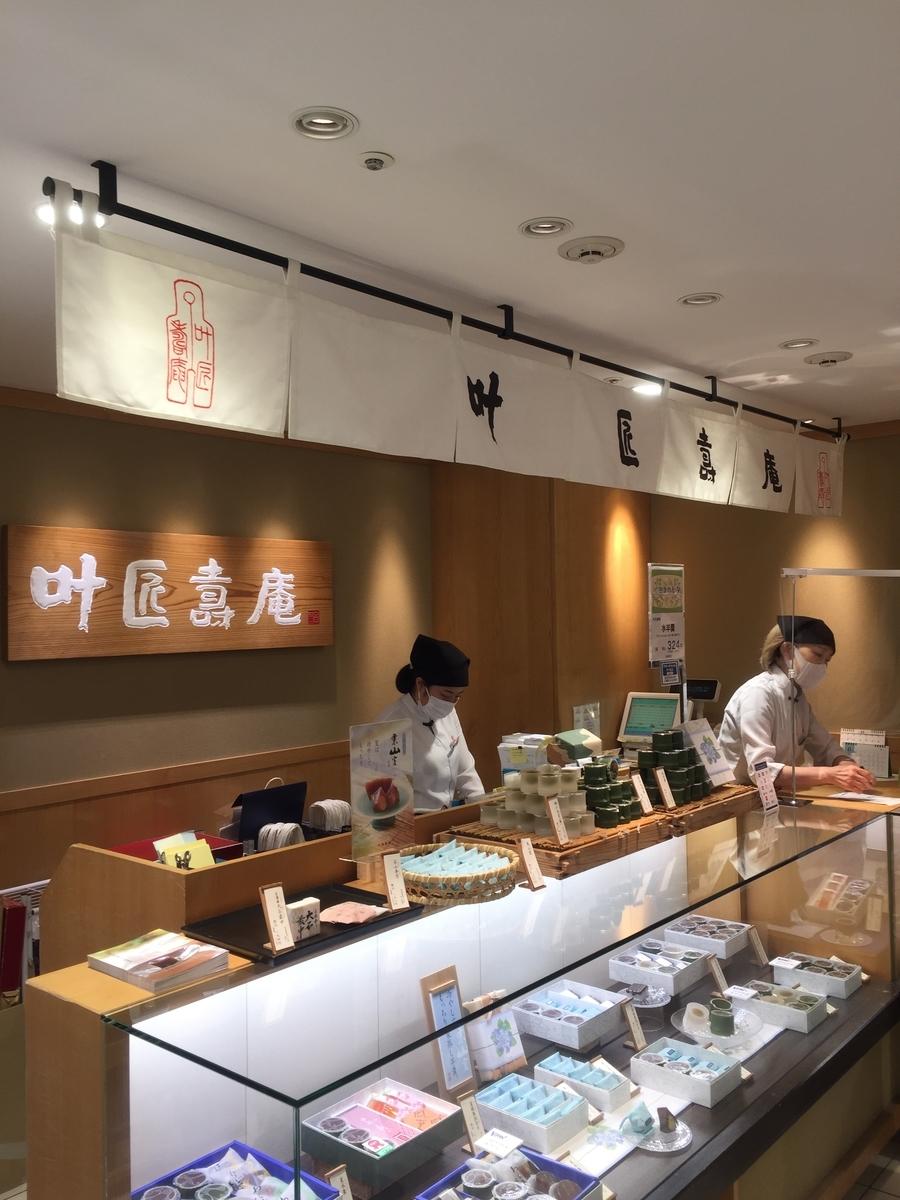 町田小田急百貨店B1Fにある叶 匠壽庵の店頭の様子を撮影した写真