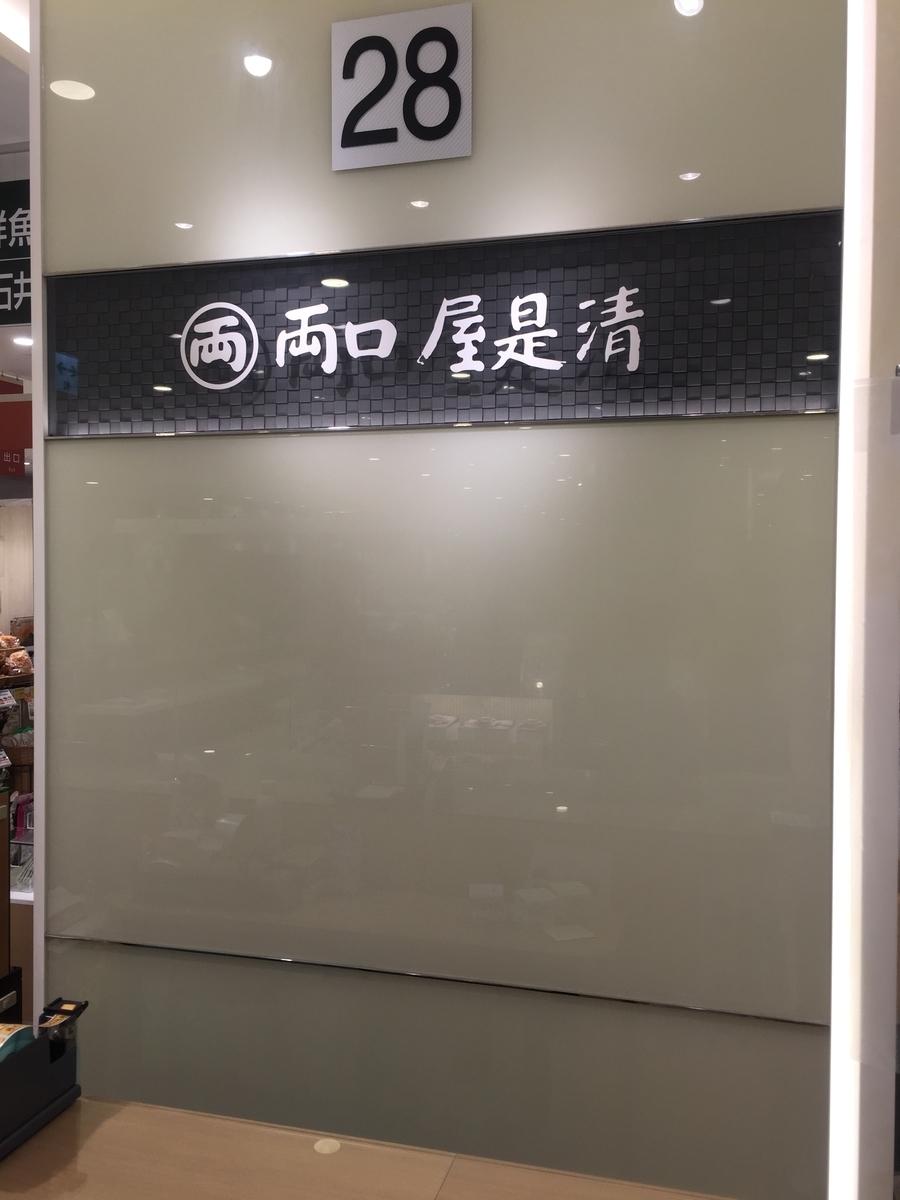 町田小田急百貨店B1Fにある両口屋是清の店頭の様子を撮影した写真